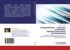 Bookcover of Следователь – субъект уголовно-процессуального доказывания