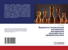 Bookcover of Варианты технической экспертизы материалов документов в криминалистике