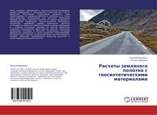 Bookcover of Расчеты земляного полотна с геосинтетическими материалами
