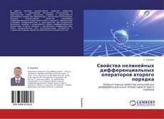 Свойства нелинейных дифференциальных операторов второго порядка kitap kapağı