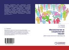 Bookcover of Физиология и социология труда