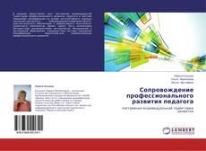 Bookcover of Сопровождение профессионального развития педагога