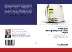 Bookcover of Реакции четырёхфтористой серы