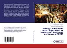 Обложка Методы измерения электрофизических параметров листовых металлов в МИОМ
