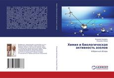 Capa do livro de Химия и биологическая активность азолов