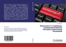 Bookcover of Кинотекст и перевод: коммуникативные тактики адаптации названий
