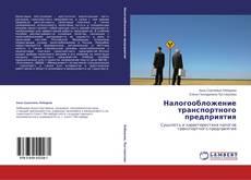 Bookcover of Налогообложение транспортного предприятия