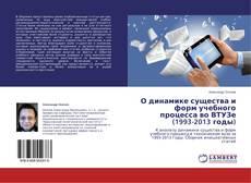 Bookcover of О динамике существа и форм учебного процесса во ВТУЗе (1993-2013 годы)