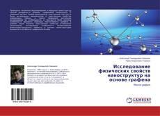 Buchcover von Исследование физических свойств наноструктур на основе графена