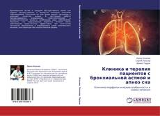Bookcover of Клиника и терапия пациентов с бронхиальной астмой и апноэ сна