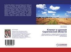 Portada del libro de Климат и урожай Саратовской области
