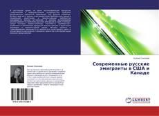 Bookcover of Современные русские эмигранты в США и Канаде
