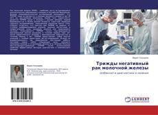 Bookcover of Трижды негативный рак молочной железы