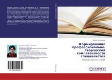 Buchcover von Формирование профессионально-творческой компетентности специалистов
