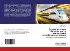 Buchcover von Экологическая безопасность утилизации отработанных масел