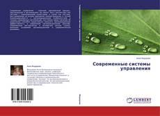 Bookcover of Современные системы управления