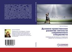 Bookcover of Духовно-нравственное развитие личности современного специалиста
