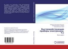 Buchcover von Быстродействующие приборы электроники. Ч.2