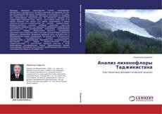 Обложка Анализ лихенофлоры Таджикистана