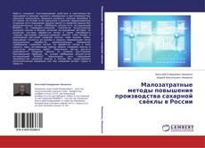 Обложка Малозатратные методы повышения производства сахарной свёклы в России