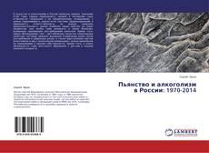 Пьянство и алкоголизм в России: 1970-2014 kitap kapağı
