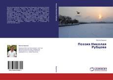 Bookcover of Поэзия Николая Рубцова