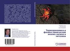 Обложка Термодинамика и физико-химический анализ хитина и хитозана