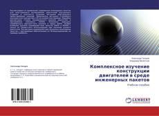 Bookcover of Комплексное изучение конструкции двигателей в среде инженерных пакетов