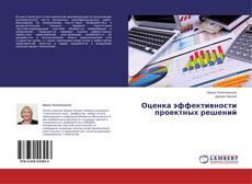 Обложка Оценка эффективности проектных решений