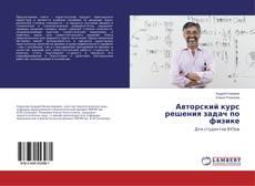 Авторский курс решения задач по физике kitap kapağı