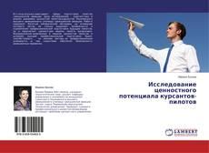 Bookcover of Исследование ценностного потенциала курсантов-пилотов