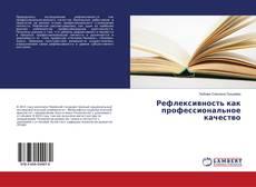 Bookcover of Рефлексивность как профессиональное качество