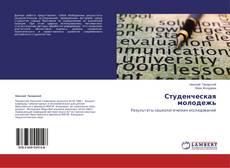Студенческая молодежь kitap kapağı