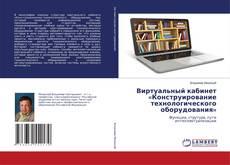 Buchcover von Виртуальный кабинет «Конструирование технологического оборудования»