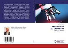 Технический эксперимент kitap kapağı