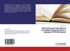 Обложка Актуальные вопросы истории Казахстана в трудах М.П.Вяткина