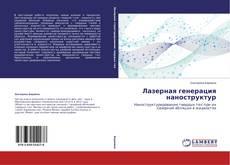 Обложка Лазерная генерация наноструктур