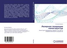 Bookcover of Лазерная генерация наноструктур