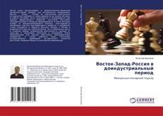 Borítókép a  Восток-Запад-Россия в доиндустриальный период - hoz