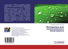 Обложка Фотодиоды для экологического мониторинга