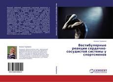 Bookcover of Вестибулярные реакции сердечно-сосудистой системы у спортсменов
