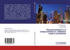 Погружаемость и энергоемкость забивки свай и штампов的封面