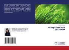 Borítókép a  Лекарственные растения - hoz