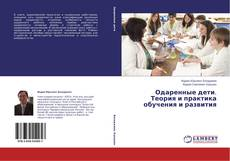 Bookcover of Одаренные дети. Теория и практика обучения и развития