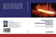 Bookcover of Совмещенные процессы непрерывного литья и прокатки