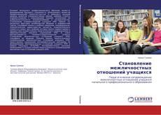 Bookcover of Становление межличностных отношений учащихся