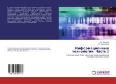 Bookcover of Информационные технологии. Часть 2