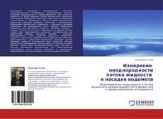 Bookcover of Измерение неоднородности потока жидкости в насадке водомета