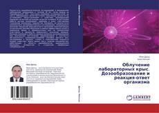 Bookcover of Облучение лабораторных крыс. Дозообразование и реакция-ответ организма
