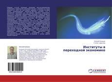 Bookcover of Институты в переходной экономике